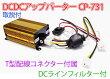 DCDCアップバーターCP-731安定供給13.8Vラインフィルター