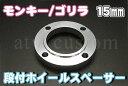 CL625 モンキー ゴリラ 段付 アルミ製 ホイール スペーサー 15mm オフセット ワイドホイール 太足