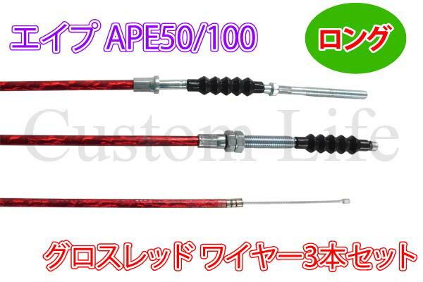 CL2927 APE エイプ 50/100 【モザイクレッド】 グロス 赤 ワイヤー ケーブル ロング 3本組 アクセル スロットル クラッチ ドラムブレーキ