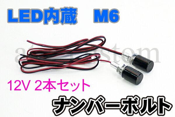 ATV 四輪バギー 中華トライク LED ナンバー灯 2個SET 黒