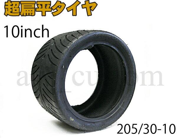 超扁平タイヤATVバギージャイロトライク 10インチ 205/30-10