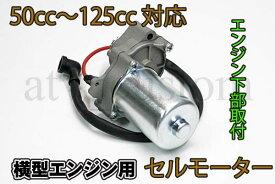 CL741 ATV 4輪バギー 下 セルモーター 横型エンジン 50cc〜125cc