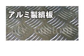 CL1799 アルミ縞板 300×200/1.0 訳あり品 自作 キャンピングカー 素材 チェッカープレート キャンカー デコトラ ダンプ ジムニー 軽トラ アルミ製 縞板 材料 加工 DIY ヒールプレート ヒールパッド ネコポス