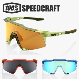 【送料無料】 ワンハンドレッドパーセント 100% 100パーセント サングラス SPEEDCRAFT スピードクラフト 正規品 スポーツサングラス アイウェア ロードバイク 自転車