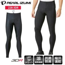 【送料無料】 パールイズミ PEARL IZUMI タイツ 228-3DR コールド シェイドタイツ サイクルウェア サイクルパンツ 夏