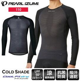 【送料無料】 パールイズミ PEARL IZUMI インナー アンダ— 長袖 110 コールド シェイド ロングスリーブ サイクルウェア