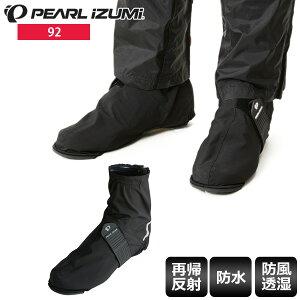 【送料無料】 PEARL IZUMI パールイズミ シューズカバー 92 レインシューズカバー サイクルウェア