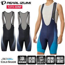 【送料無料】 パールイズミ PEARL IZUMI ビブショーツ タイツ TT273-3DNP イグナイト ビブ パンツ サイクルウェア