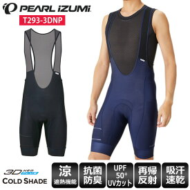 【送料無料】 パールイズミ PEARL IZUMI ビブショーツ タイツ T293-3DNP コールド シェイド レーサー ビブ パンツ サイクルウェア