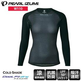 【送料無料】 PEARL IZUMI パールイズミ レディース インナー アンダー 長袖 W110 コールド シェイド ロングスリーブ サイクルウェア