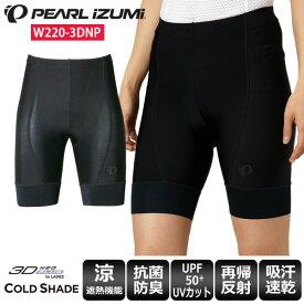 【送料無料】 PEARL IZUMI パールイズミ タイツ レディース W220-3DNP コールド シェイド UV パンツ サイクルウェア サイクルパンツ 夏