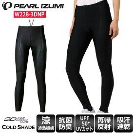 【送料無料】 PEARL IZUMI パールイズミ タイツ レディース W228-3DNP コールド シェイド UV タイツ サイクルウェア サイクルパンツ 夏