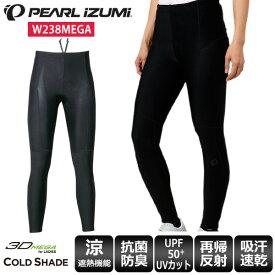 【送料無料】 パールイズミ PEARL IZUMI タイツ レディース W238MEGA コールド シェイド メガタイツ サイクルウェア サイクルパンツ