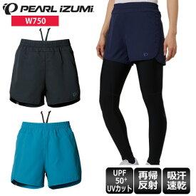 【送料無料】 PEARL IZUMI パールイズミ レディース W750 サイクル ショートパンツ サイクルウェア サイクルパンツ