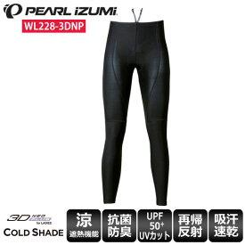 PEARL IZUMI パールイズミ レディース タイツ WL228-3DNP コールド シェイド UV タイツ トールサイズ サイクルウェア サイクルパンツ 夏