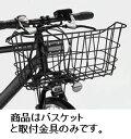 BRIDGESTONE ブリヂストン リアルストリーム用 フロントバスケット REALSTREAM BK-RS F761307BL P5355 前カゴ 自転車 …