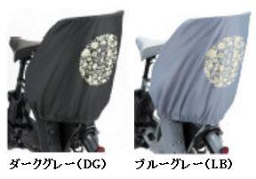 ブリヂストン bikke用リヤチャイルドシートカバー ( リヤベビーシート用カバー ) BRIDGESTONE ビッケ2 RCC-BIK A463005DG P6131 LB P6132