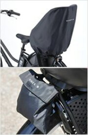 BRIDGESTONE ブリヂストン HYDEE.B専用 チャイルドシートカバー ベビーシート用カバー 自転車 パーツ RCC-HDB A463003BL P4990 ハンディビー 専用ハンサムチャイルドシートカバー
