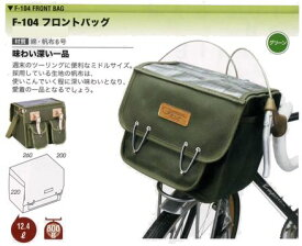 OSTRICH オーストリッチ フロントバッグ 12.4L F104 FRONT BAG 12.4L バッグ 自転車 ロードバイク サイクリング アウトドア
