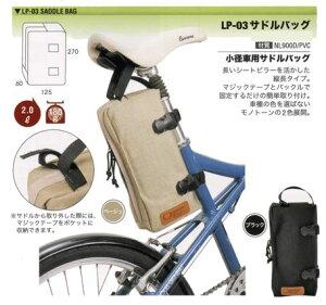 OSTRICH オーストリッチ サドルバッグ LP-03 2.0L フレームバッグ かばん バッグ 自転車 ロードバイク サイクリング アウトドア