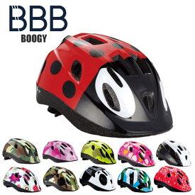 BBB ビービービー ヘルメット ブーギー サイクルヘルメット キッズ 子供用 BHE-37 サイクルウェア 自転車 ロードバイク