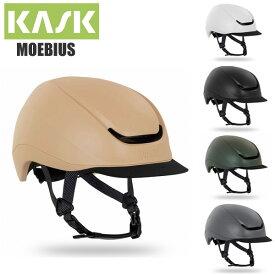 KASK カスク ヘルメット MOEBIUS メビウス 自転車 ロードバイク