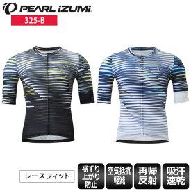 【送料無料】 PEARL IZUMI パールイズミ ウエア サイクルジャージ 325-B スピード プリント ジャージ (21) 半袖 メンズ ウェア サイクリングジャージ サイクルウェア ロードバイクウェア