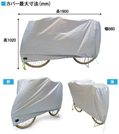 【送料無料】おススメ商品サイクルカバー丈夫子供乗せ自転車対応ラージサイズ