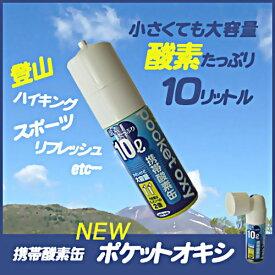 三信製織 POX04 ポケットオキシ 10L 携帯用酸素スプレー UNICOM POCKET OXY ユニコム ポケットオキシ 10L 酸素缶 POX04