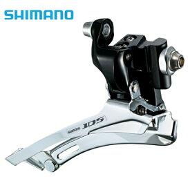 SHIMANO シマノ フロントディレイラー FD-5700 ブラック 直付 2X10S ロードバイク 自転車