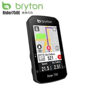 【送料無料】 Bryton ブライトン Rider 750E 本体のみ サイクルコンピューター サイコン 自転車 ロードバイク MTB