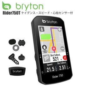 【送料無料】 Bryton ブライトン Rider 750T トリプルセンサーキット サイクルコンピューター サイコン 自転車 ロードバイク MTB
