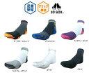 【フットマックス/FOOTMAX】 【スポーツソックス】 ウルトラマラソン用モデル 【FXR003】FXR003