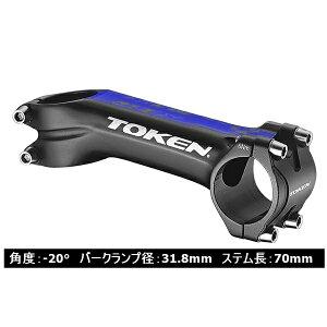 TOKEN トーケン ステム TK9320 MTX  31.8/70mm ブルー 自転車用パーツ サイクリング ロードバイク サイクルパーツ