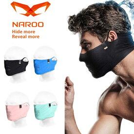 NAROO MASK ナルーマスク N1S スポーツマスク 夏用 紫外線対策 UVカット 日焼け対策 自転車 マスク スポーツ アウトドア