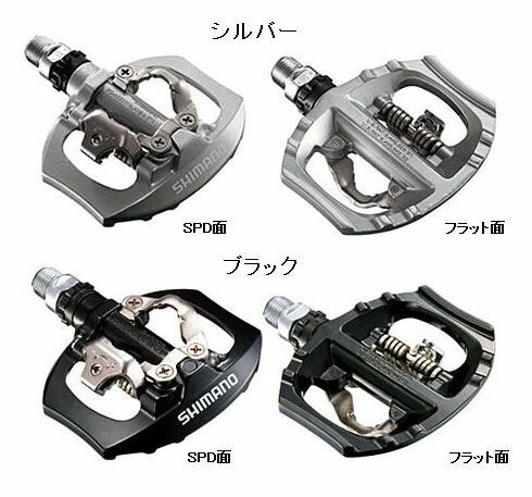 SHIMANO PD-A530 シマノ (ビンディングペダル)