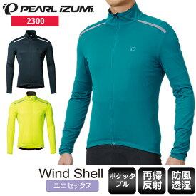 【送料無料】 PEARL IZUMI パールイズミ ウインドブレーカー ストレッチ ウィンドシェル 2300 サイクルウェア ロードバイクウェア ユニセックス