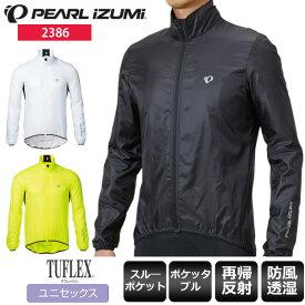 【送料無料】 PEARL IZUMI パールイズミ ウインドブレーカー 2386 サイクルウェア ロードバイクウェア ユニセックス