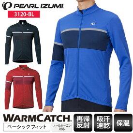 【送料無料】 PEARL IZUMI パールイズミ サイクルジャージ メンズ 長袖 3120-BL ハザード ジャージ ロングスリーブ サイクルウェア ロードバイクウェア