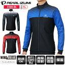 【送料無料】 PEARL IZUMI パールイズミ ウィンドブレーク ジャケット 3500-BL ウインドブレーカー サイクルウェア ロ…