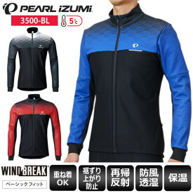 【送料無料】 PEARL IZUMI パールイズミ ウィンドブレーク ジャケット 3500-BL ウインドブレーカー サイクルウェア ロードバイクウェア メンズ