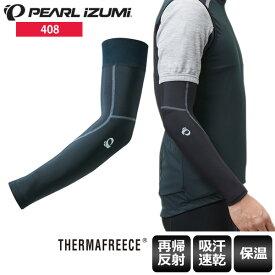 【送料無料】 PEARL IZUMI パールイズミ ウエア アームウォーマー 408 ブラック アームカバー メンズ サイクルウェア ロードバイクウェア