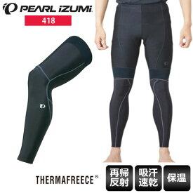 【送料無料】 PEARL IZUMI パールイズミ レッグウォーマー 418 レッグカバー ブラック サイクルウェア ロードバイクウェア