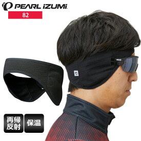 【送料無料】 PEARL IZUMI パールイズミ イアー ウォーマー 82 イヤーマフ 防寒 サイクルウェア ロードバイクウェア