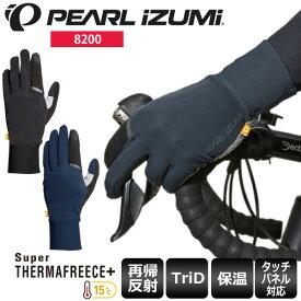 【送料無料】 PEARL IZUMI パールイズミ グローブ スーパーサーマ フリース グローブ 8200 フルフィンガーグローブ 手袋 サイクルウェア ロードバイクウェア