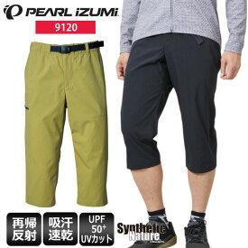 【送料無料】 PEARL IZUMI パールイズミ サイクルパンツ カジュアル メンズ スリー クォーター 9120 七分丈 サイクルウェア ロードバイクウェア