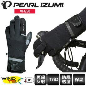 【送料無料】 PEARL IZUMI パールイズミ グローブ スーパーサーマ ビジョン ウィンター グローブ VFG50 フルフィンガーグローブ 手袋 サイクルウェア ロードバイクウェア