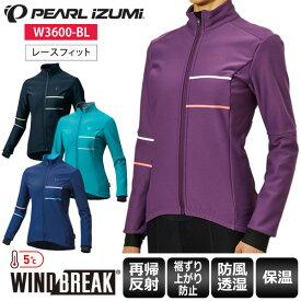 【送料無料】 PEARL IZUMI パールイズミ サイクルジャケット レディース 長袖 ウィンドブレーク スウィッシュ ジャケット W3600-BL サイクルウェア ロードバイクウェア