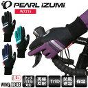 【送料無料】 PEARL IZUMI パールイズミ グローブ レディース ウィンドブレーク ウィンター グローブ W7215 フルフィンガーグローブ 手袋 サイクルウェア ロードバイクウェア