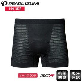 【送料無料】 PEARL IZUMI パールイズミ 159-3DR 3DR メッシュ インナーパンツ アンダー サイクルパンツ メンズ ウェア サイクルウェア ロードバイクウェア